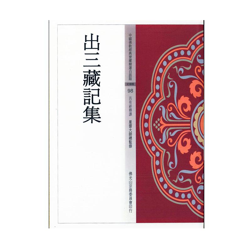 《佛光文化》出三藏記集(中國佛教經典寶藏98)