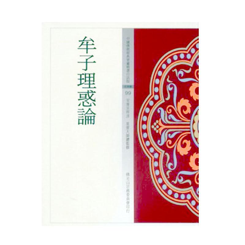 《佛光文化》牟子理惑論(中國佛教經典寶藏99)