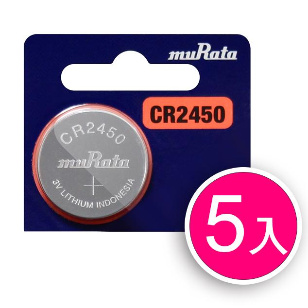 《弘麒》日本MuRata CR2450 鈕扣型鋰電池 (五顆)
