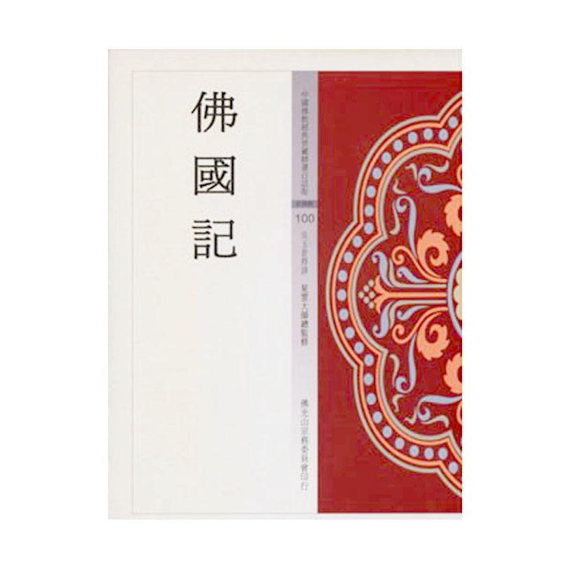 《佛光文化》佛國記(中國佛教經典寶藏100)