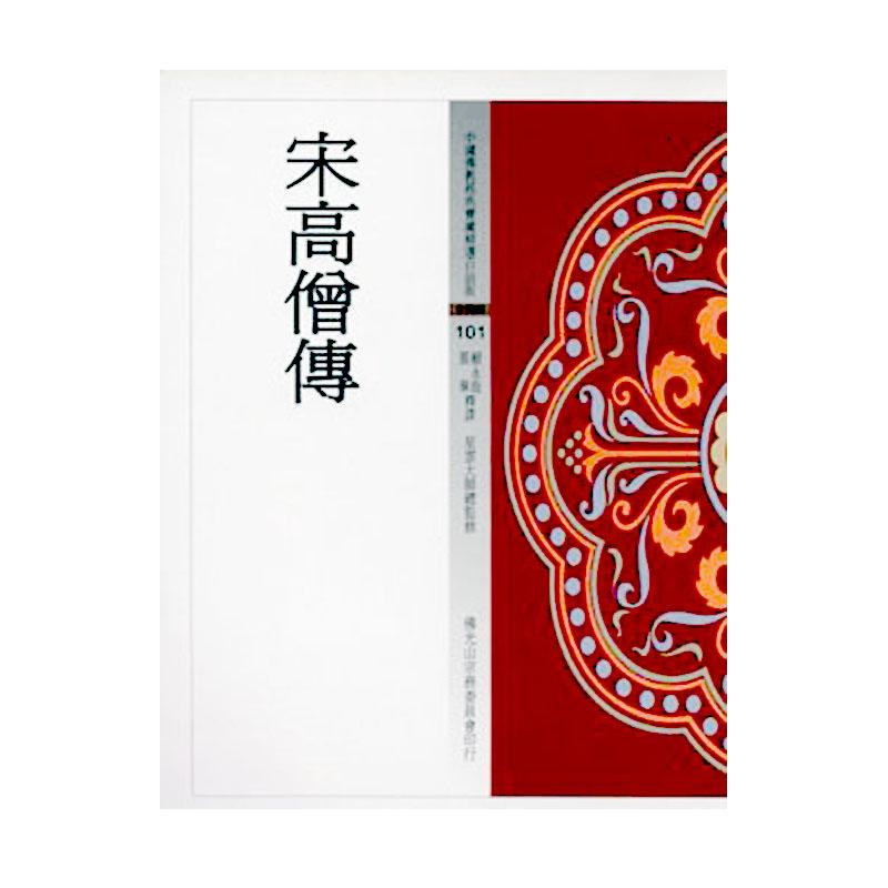 《佛光文化》宋高僧傳(中國佛教經典寶藏101)