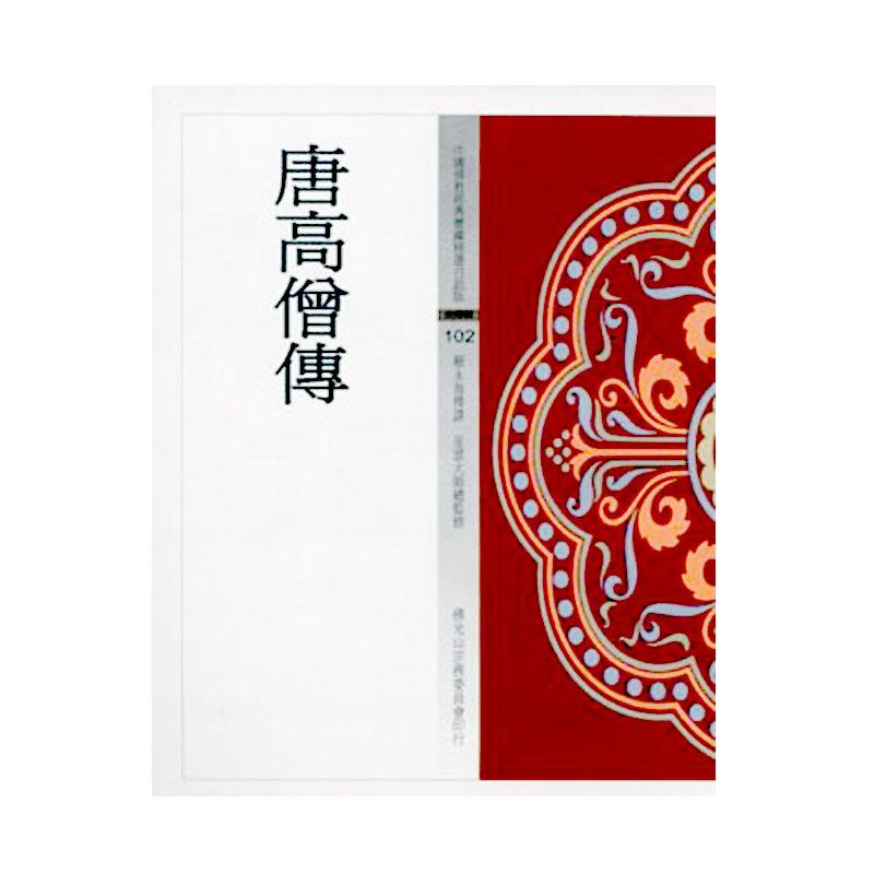 《佛光文化》唐高僧傳(中國佛教經典寶藏102)