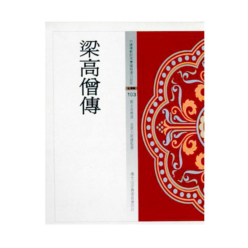 《佛光文化》梁高僧傳(中國佛教經典寶藏103)