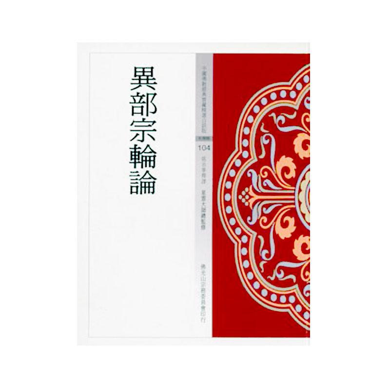 《佛光文化》異部宗輪論(中國佛教經典寶藏104)
