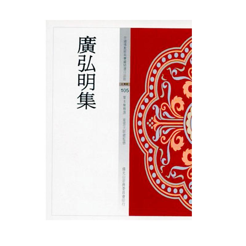 《佛光文化》廣弘明集(中國佛教經典寶藏105)