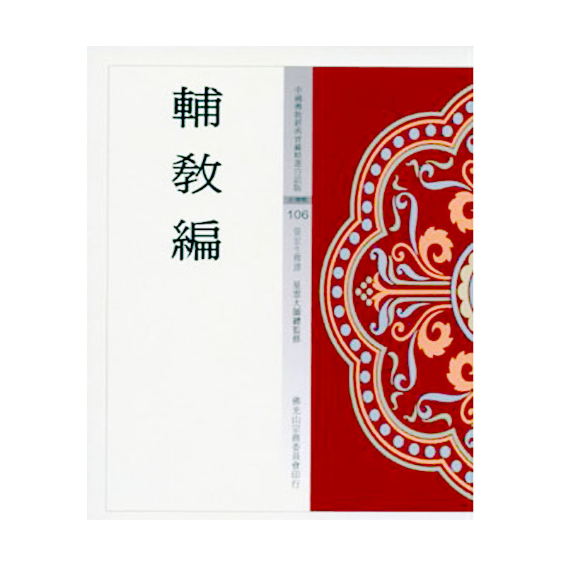 《佛光文化》輔教編(中國佛教經典寶藏106)