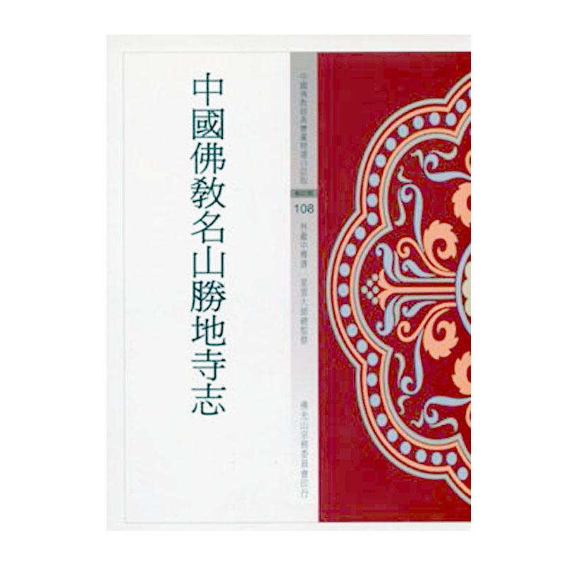 《佛光文化》中國佛教名山勝地寺志(中國佛教經典寶藏108)