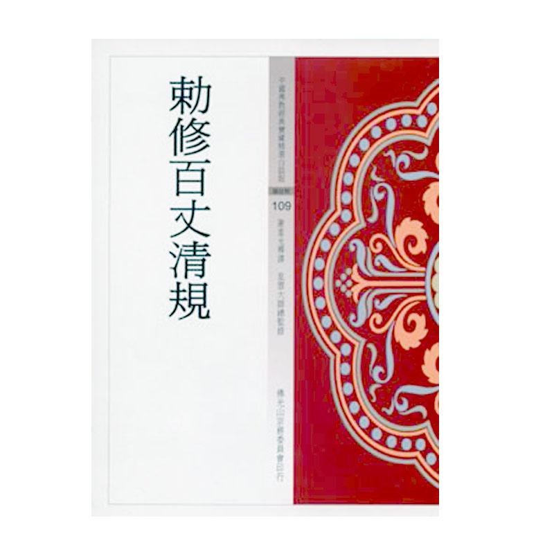 《佛光文化》敕修百丈清規(中國佛教經典寶藏109)