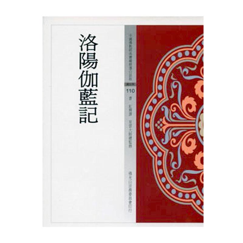 《佛光文化》洛陽伽藍記(中國佛教經典寶藏110)