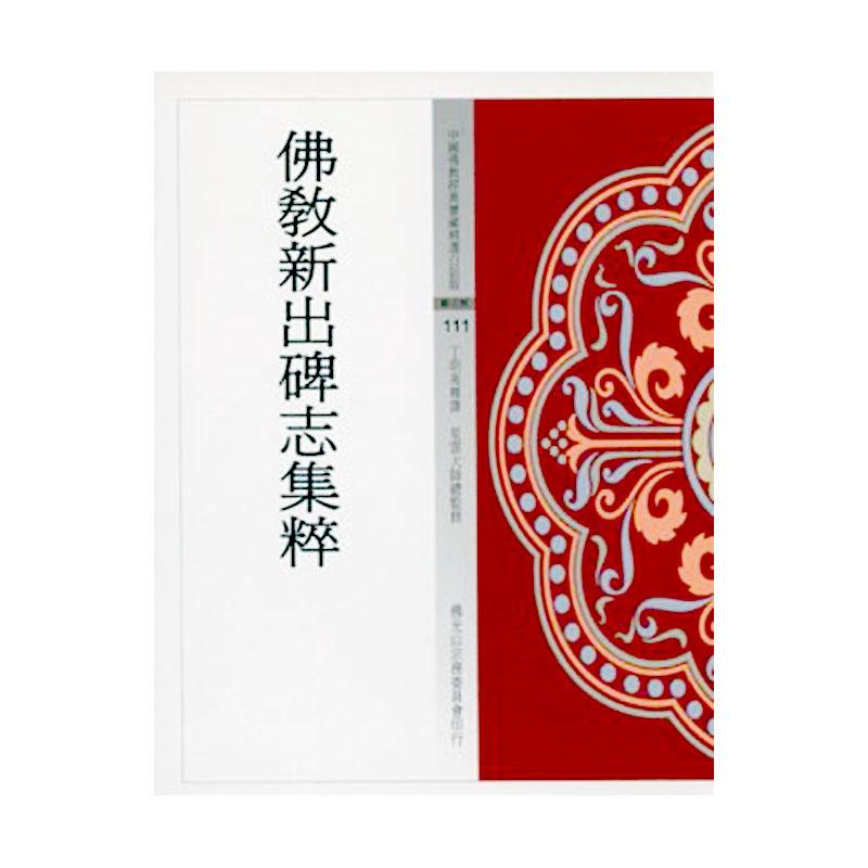 《佛光文化》佛教新出碑志集粹(中國佛教經典寶藏111)