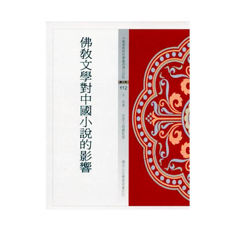 《佛光文化》佛教文學對中國小說的影響(寶)(中國佛教經典寶藏112)