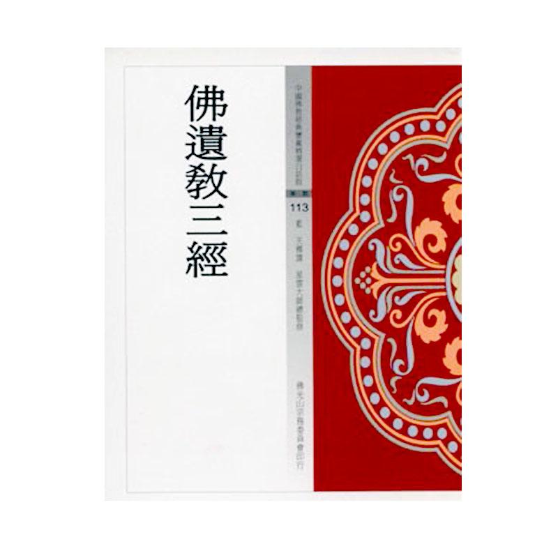 《佛光文化》佛遺教三經(中國佛教經典寶藏113)