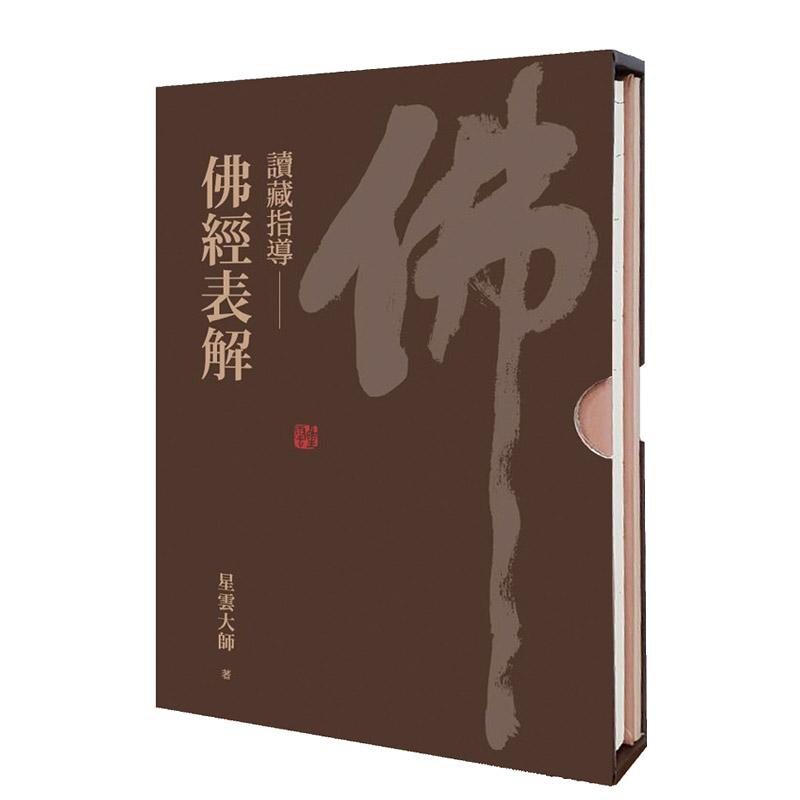 《佛光文化》讀藏指導:佛經表解
