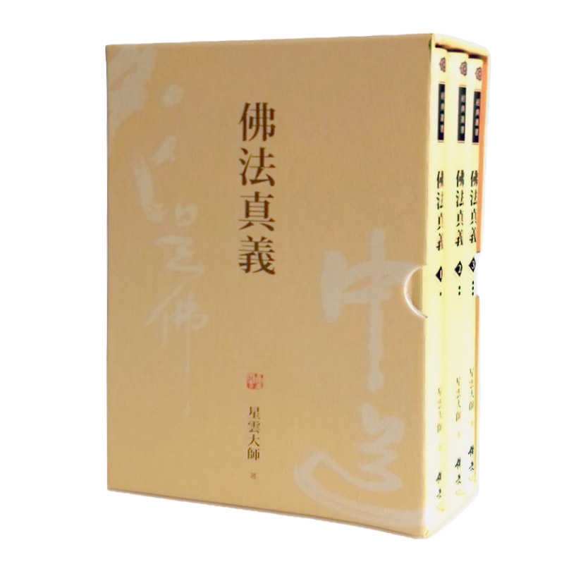 《佛光文化》佛法真義(3冊/套)
