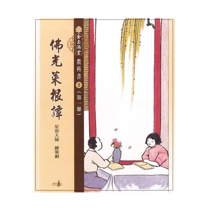《佛光文化》金玉滿堂教科書(1).佛光菜根譚(全套10冊)