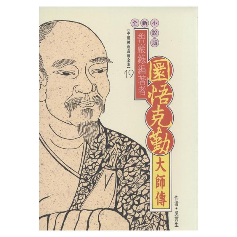 《佛光文化》圜悟克勤大師傳(中國佛教高僧全集19)