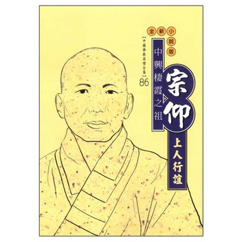 《佛光文化》宗仰上人行誼(中國佛教高僧全集86)