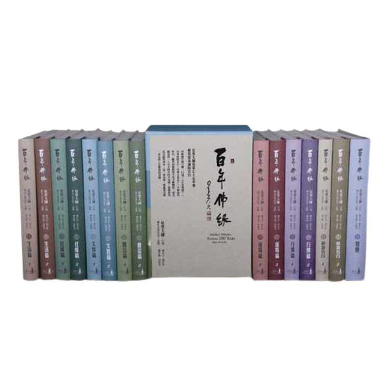 《佛光文化》百年佛緣(全套16冊)
