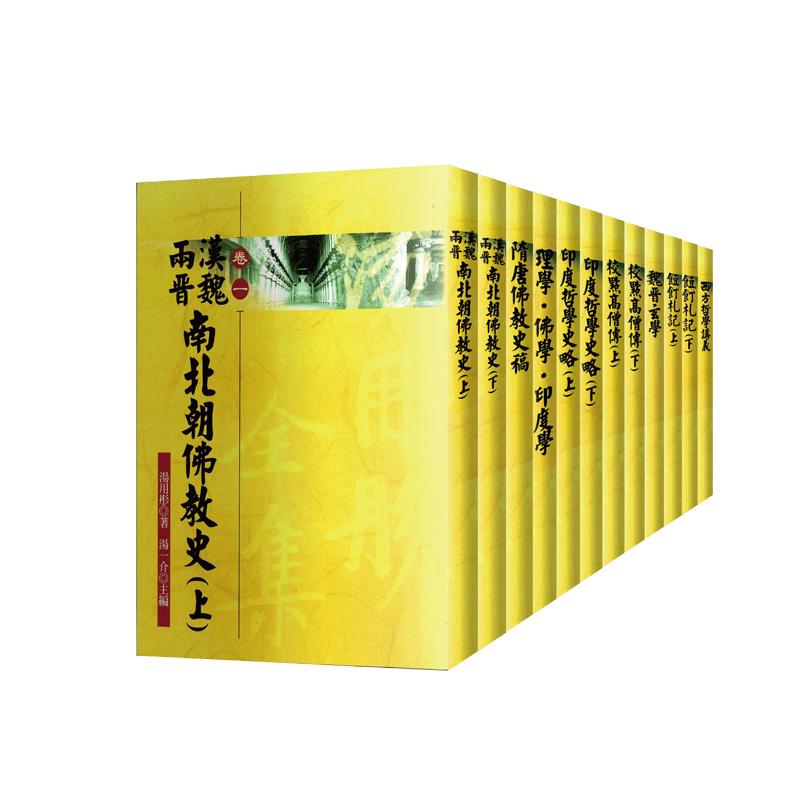 《佛光文化》湯用彤全集(全套12冊)