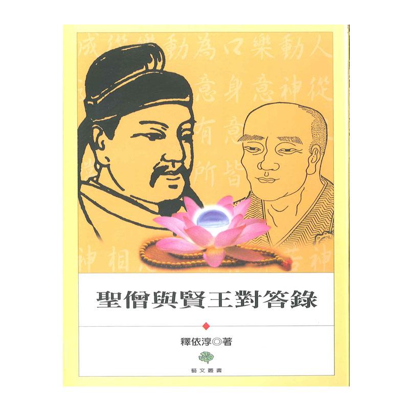 《佛光文化》聖僧與賢王對答錄