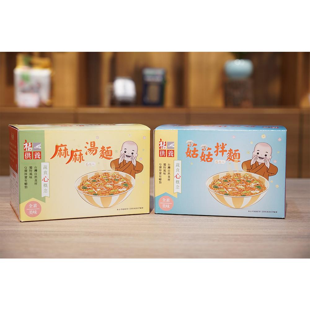 《福報文化》福供養-麻麻菇菇團購混搭組