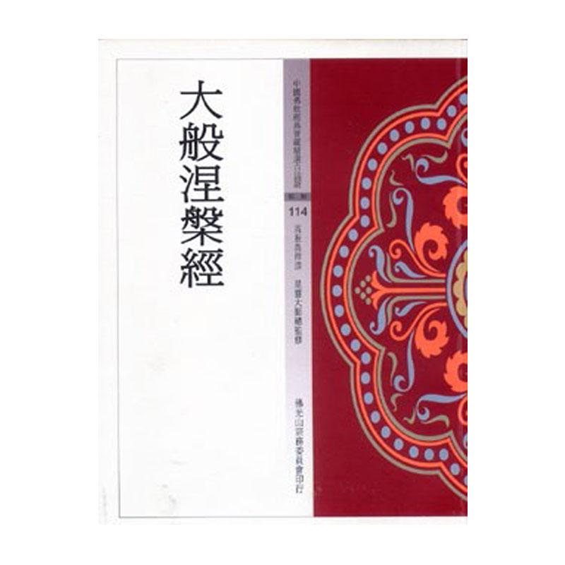 《佛光文化》大般涅槃經(中國佛教經典寶藏114),,自學佛書入門必看,2021032026,《佛光文化》大般涅槃經(中國佛教經典寶藏114),