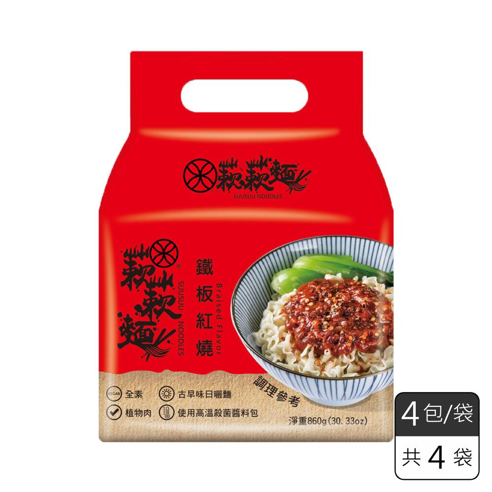 《蔌蔌麵SuuSuu Noodles》鐵板紅燒風味 (16包/4袋),,吃得到植物肉的拌麵,20210504013,《蔌蔌麵SuuSuuNoodles》鐵板紅燒風味(16包/4袋),BraisedFlavor