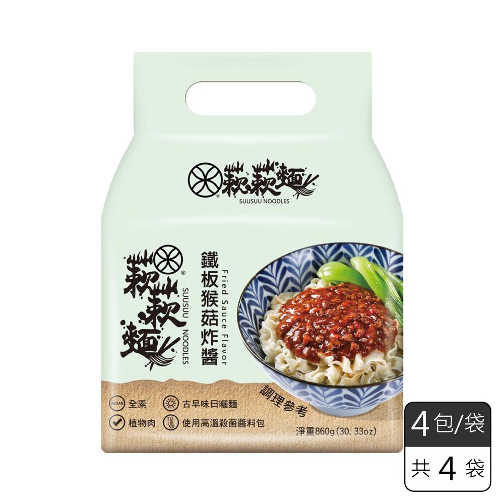 《蔌蔌麵SuuSuu Noodles》鐵板猴菇炸醬風味 (16包/4袋),,吃得到植物肉的拌麵,20210513001,《蔌蔌麵SuuSuuNoodles》鐵板猴菇炸醬風味(16包/4袋),FriedSauceFlavor