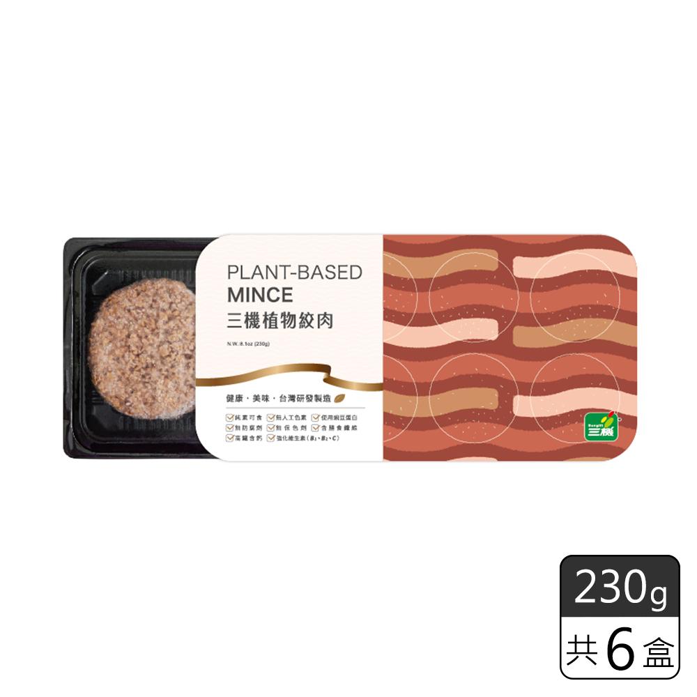 《鈺統》三機植物絞肉媽媽愛用組(經典),,蔬食食材最佳首選,2021021902,《鈺統》三機植物絞肉媽媽愛用組(經典),