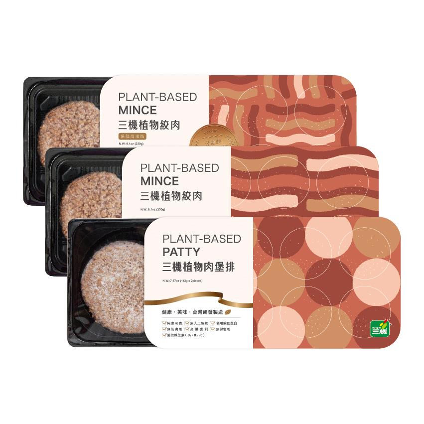 《鈺統》三機植物肉就是愛嘗鮮(經典系列),全素,植物肉,三機,素肉,絞肉
