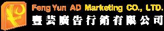 豐芸廣告公司,為客戶量身規劃全方位的廣告行銷策略